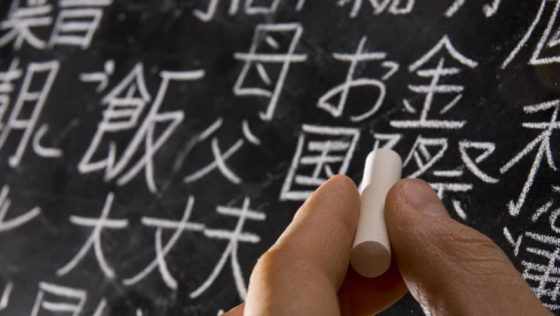 Excellent Ways to Learn Japanese and its Reality